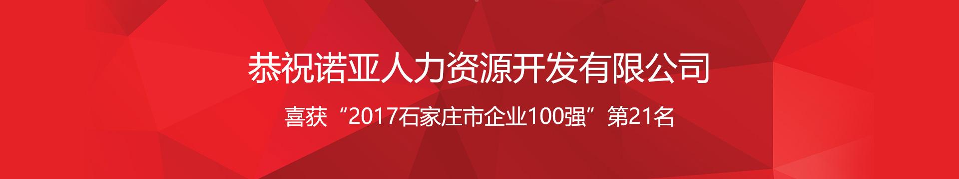 河北诺亚荣获2017石家庄市百强企业第21名