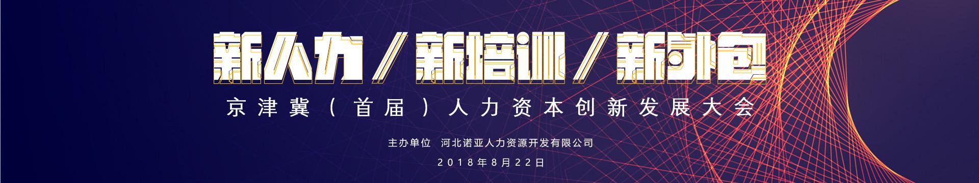 京津冀(首届)人力资本创新发展大会