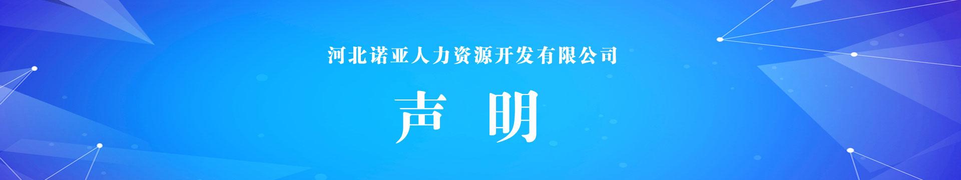 河北诺亚人力资源开发有限公司声明