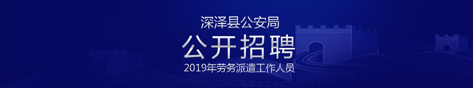 深泽县公安局 2019年劳务派遣工作人员公开招聘