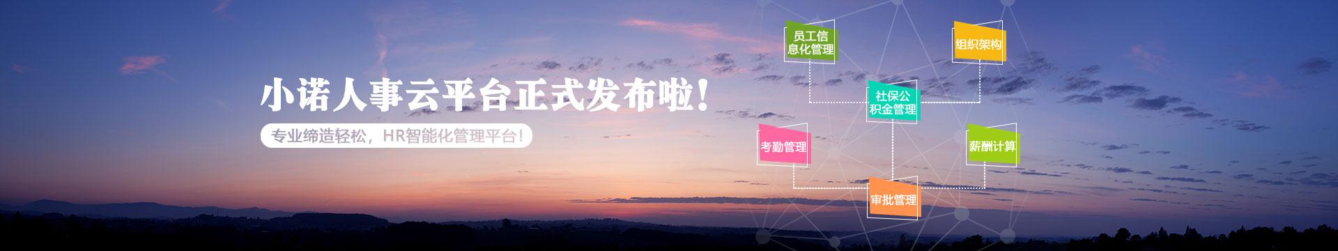 小诺人事云平台正式发布