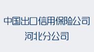 中国出口信用保险公司