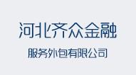 河北齐众金融服务外包有限公司